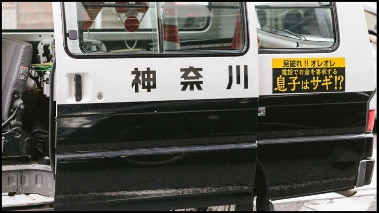神奈川県警察のパトカー